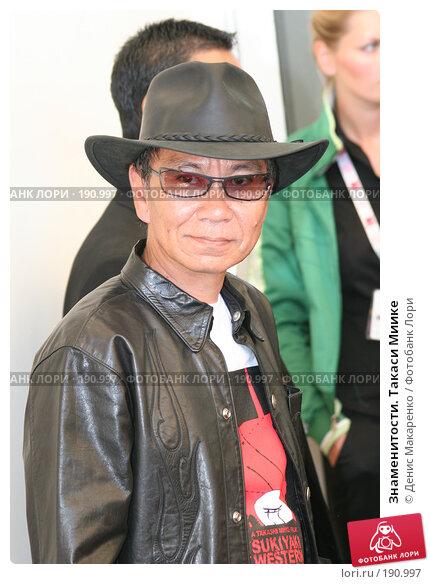 Знаменитости. Такаси Миике, фото № 190997, снято 5 сентября 2007 г. (c) Денис Макаренко / Фотобанк Лори