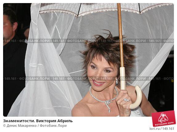 Знаменитости. Виктория Абриль, фото № 149161, снято 14 мая 2005 г. (c) Денис Макаренко / Фотобанк Лори