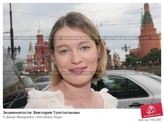 Знаменитости. Виктория Толстоганова, фото № 191097, снято 23 июня 2005 г. (c) Денис Макаренко / Фотобанк Лори