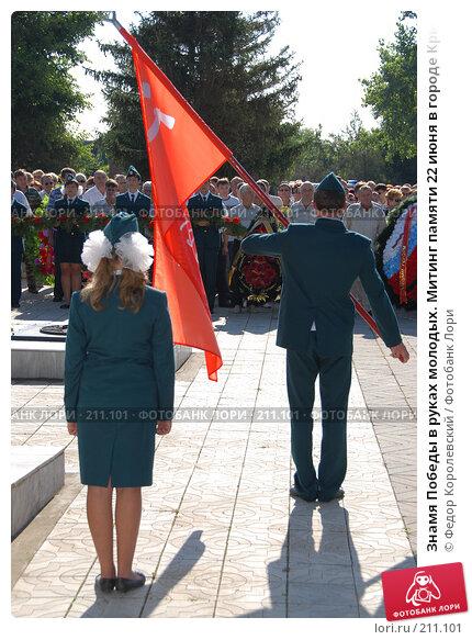 Знамя Победы в руках молодых. Митинг памяти 22 июня в городе Крымске, фото № 211101, снято 22 июня 2007 г. (c) Федор Королевский / Фотобанк Лори