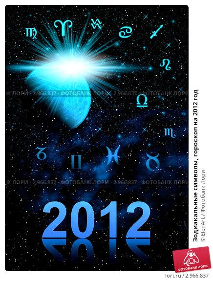 Купить «Зодиакальные символы, гороскоп на 2012 год», иллюстрация № 2966837 (c) ElenArt / Фотобанк Лори