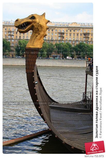 Купить «Золотая голова дракона на старом судне», фото № 53973, снято 15 июня 2007 г. (c) Parmenov Pavel / Фотобанк Лори