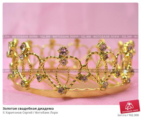 Купить «Золотая свадебная диадема», фото № 102309, снято 17 декабря 2017 г. (c) Харитонов Сергей / Фотобанк Лори