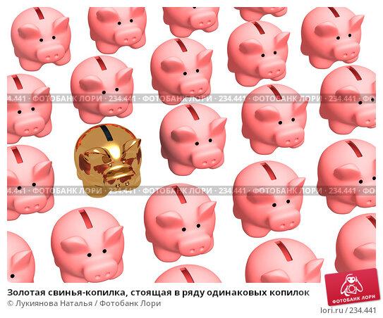 Золотая свинья-копилка, стоящая в ряду одинаковых копилок, иллюстрация № 234441 (c) Лукиянова Наталья / Фотобанк Лори