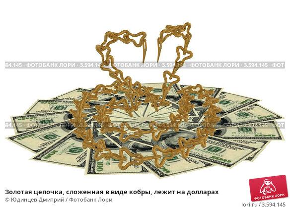 Золотая цепочка, сложенная в виде кобры, лежит на долларах. Стоковая иллюстрация, иллюстратор Юдинцев Дмитрий / Фотобанк Лори