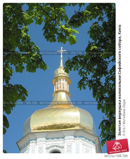 Золотая верхушка колокольни Софийского собора, Киев, фото № 105729, снято 1 мая 2004 г. (c) Fro / Фотобанк Лори