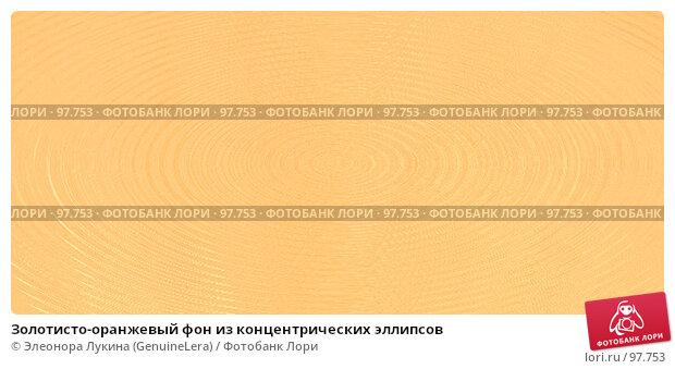 Золотисто-оранжевый фон из концентрических эллипсов, иллюстрация № 97753 (c) Элеонора Лукина (GenuineLera) / Фотобанк Лори