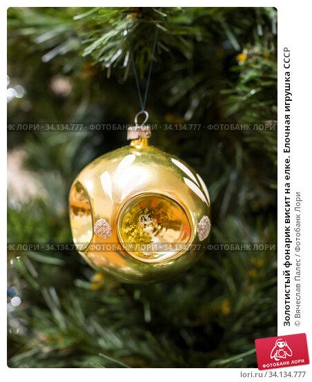 Золотистый фонарик висит на елке. Елочная игрушка СССР. Стоковое фото, фотограф Вячеслав Палес / Фотобанк Лори