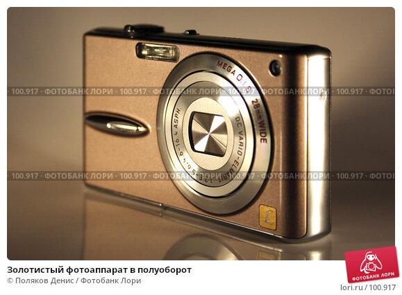 Золотистый фотоаппарат в полуоборот, фото № 100917, снято 22 октября 2016 г. (c) Поляков Денис / Фотобанк Лори