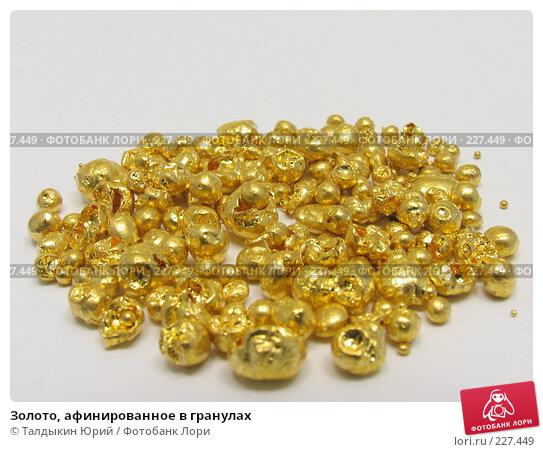 Золото, афинированное в гранулах, фото № 227449, снято 19 марта 2008 г. (c) Талдыкин Юрий / Фотобанк Лори