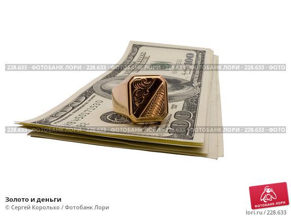 Золото и деньги, фото № 228633, снято 23 сентября 2017 г. (c) Сергей Королько / Фотобанк Лори