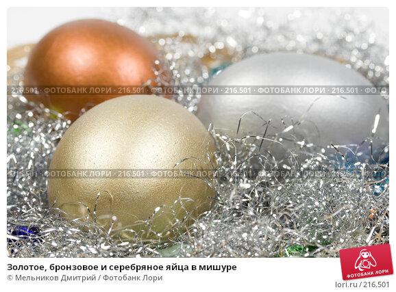 Купить «Золотое, бронзовое и серебряное яйца в мишуре», фото № 216501, снято 5 марта 2008 г. (c) Мельников Дмитрий / Фотобанк Лори