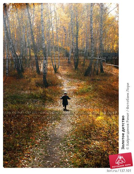 Золотое детство, фото № 137101, снято 9 октября 2005 г. (c) Хайрятдинов Ринат / Фотобанк Лори