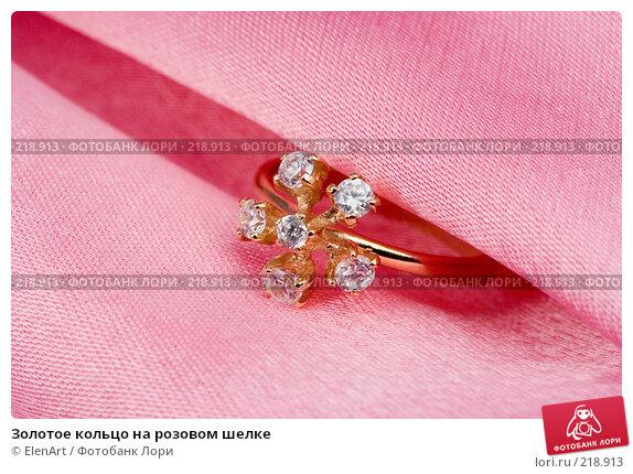 Золотое кольцо на розовом шелке, фото № 218913, снято 26 июня 2017 г. (c) ElenArt / Фотобанк Лори