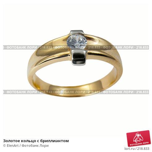 Золотое кольцо с бриллиантом, фото № 218833, снято 7 декабря 2016 г. (c) ElenArt / Фотобанк Лори