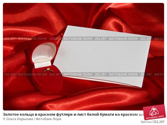 Золотое кольцо в красном футляре и лист белой бумаги на красном шелковом фоне, фото № 252297, снято 13 апреля 2008 г. (c) Ольга Хорькова / Фотобанк Лори