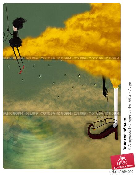 Золотое облако, иллюстрация № 269009 (c) Андреева Екатерина / Фотобанк Лори