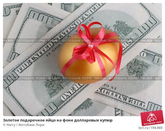 Золотое подарочное яйцо на фоне долларовых купюр, фото № 194869, снято 3 октября 2007 г. (c) Harry / Фотобанк Лори