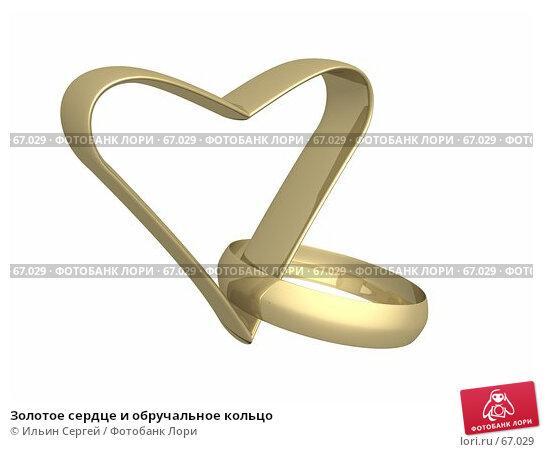 Золотое сердце и обручальное кольцо, иллюстрация № 67029 (c) Ильин Сергей / Фотобанк Лори