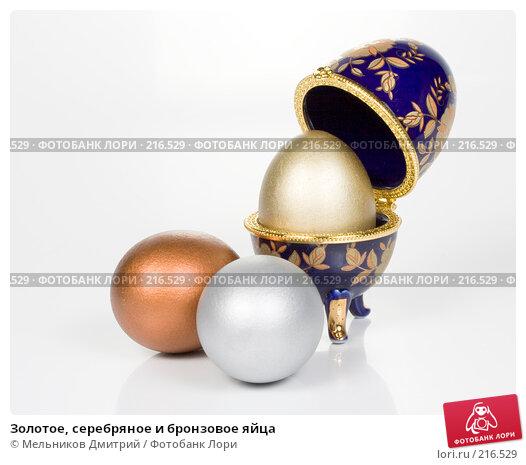Золотое, серебряное и бронзовое яйца, фото № 216529, снято 4 марта 2008 г. (c) Мельников Дмитрий / Фотобанк Лори