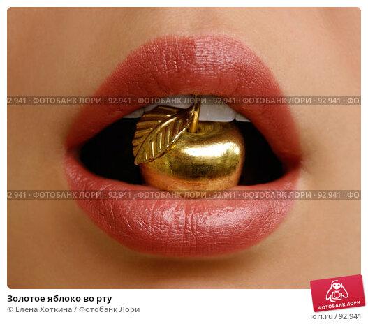 Золотое яблоко во рту, фото № 92941, снято 1 августа 2007 г. (c) Елена Хоткина / Фотобанк Лори