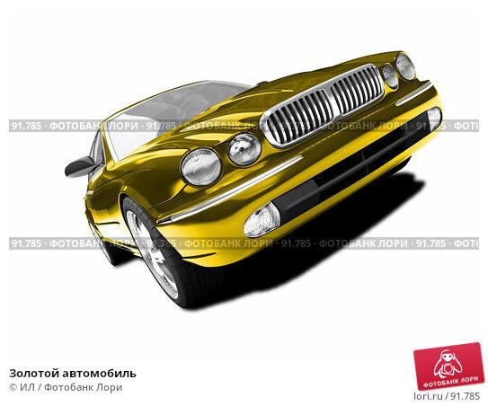 Золотой автомобиль, иллюстрация № 91785 (c) ИЛ / Фотобанк Лори