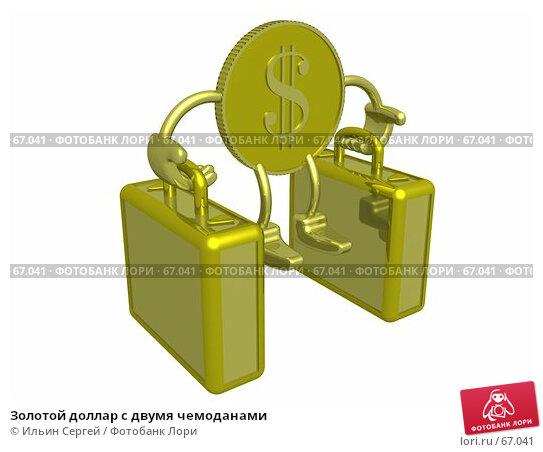 Купить «Золотой доллар с двумя чемоданами», иллюстрация № 67041 (c) Ильин Сергей / Фотобанк Лори