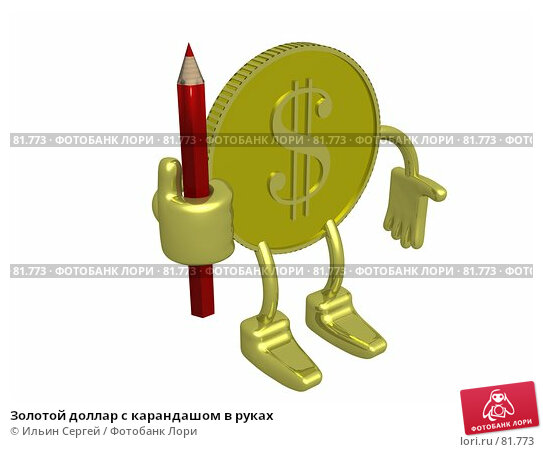 Золотой доллар с карандашом в руках, иллюстрация № 81773 (c) Ильин Сергей / Фотобанк Лори