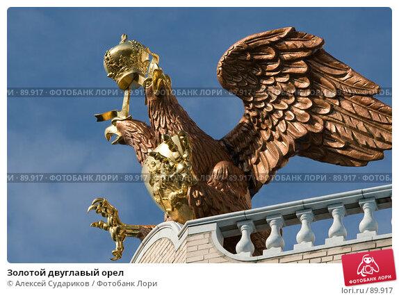 Купить «Золотой двуглавый орел», фото № 89917, снято 29 сентября 2007 г. (c) Алексей Судариков / Фотобанк Лори