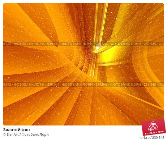 Золотой фон, иллюстрация № 239545 (c) ElenArt / Фотобанк Лори