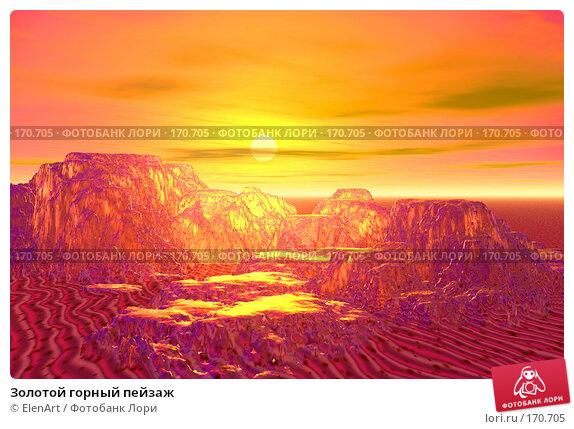 Золотой горный пейзаж, иллюстрация № 170705 (c) ElenArt / Фотобанк Лори