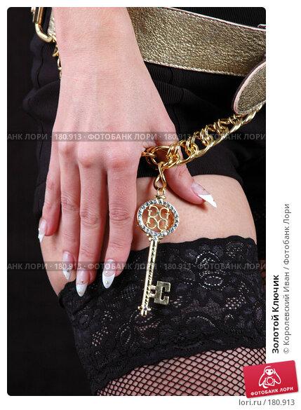 Золотой Ключик, фото № 180913, снято 30 сентября 2007 г. (c) Королевский Иван / Фотобанк Лори