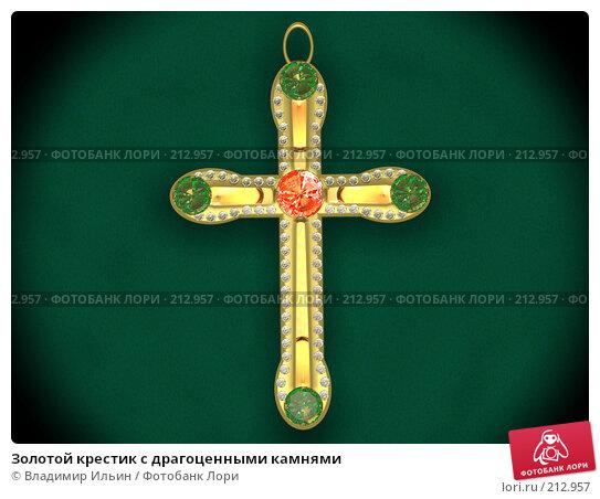 Купить «Золотой крестик с драгоценными камнями», иллюстрация № 212957 (c) Владимир Ильин / Фотобанк Лори