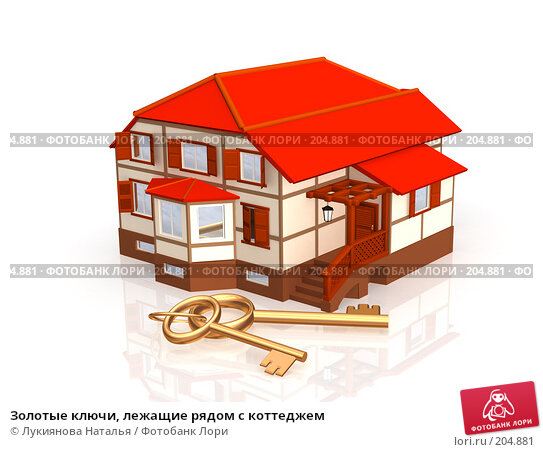 Золотые ключи, лежащие рядом с коттеджем, иллюстрация № 204881 (c) Лукиянова Наталья / Фотобанк Лори