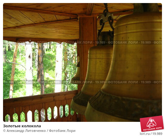 Золотые колокола, фото № 19989, снято 1 августа 2006 г. (c) Александр Литовченко / Фотобанк Лори