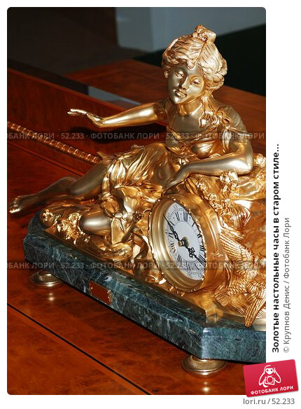 Золотые настольные часы в старом стиле..., фото № 52233, снято 18 апреля 2007 г. (c) Крупнов Денис / Фотобанк Лори