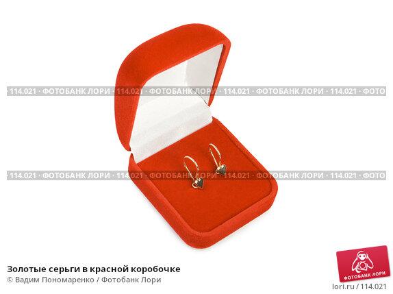 Золотые серьги в красной коробочке, фото № 114021, снято 3 ноября 2007 г. (c) Вадим Пономаренко / Фотобанк Лори
