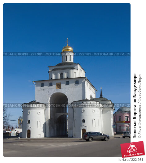 Золотые Ворота во Владимире, фото № 222981, снято 10 марта 2008 г. (c) Яков Филимонов / Фотобанк Лори