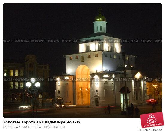 Золотые ворота во Владимире ночью, фото № 110465, снято 6 ноября 2007 г. (c) Яков Филимонов / Фотобанк Лори