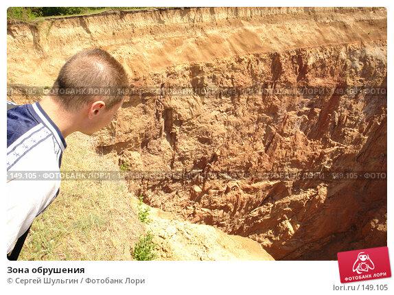 Купить «Зона обрушения», фото № 149105, снято 5 июня 2007 г. (c) Сергей Шульгин / Фотобанк Лори