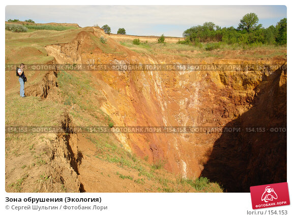 Зона обрушения (Экология), фото № 154153, снято 5 июня 2007 г. (c) Сергей Шульгин / Фотобанк Лори