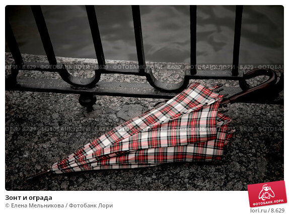 Зонт и ограда , фото № 8629, снято 29 июня 2017 г. (c) Елена Мельникова / Фотобанк Лори
