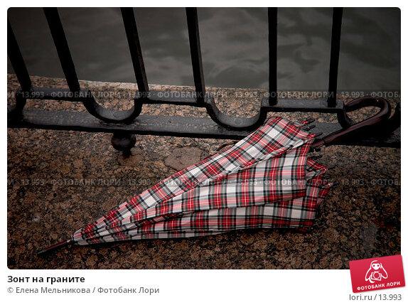 Зонт на граните, фото № 13993, снято 25 января 2017 г. (c) Елена Мельникова / Фотобанк Лори