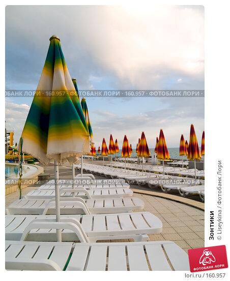 Купить «Зонтики», фото № 160957, снято 20 сентября 2006 г. (c) Liseykina / Фотобанк Лори