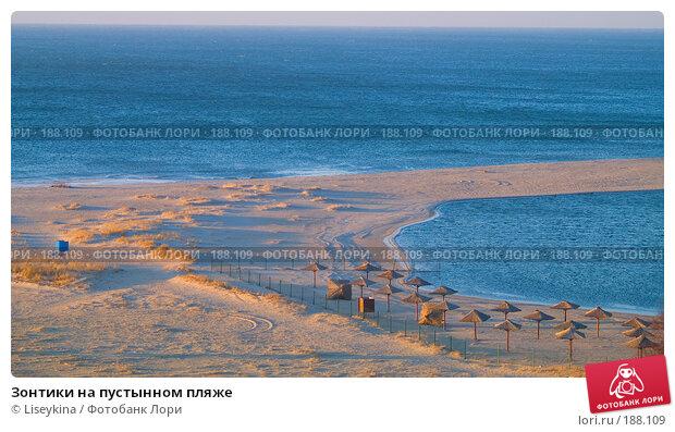 Зонтики на пустынном пляже, фото № 188109, снято 4 января 2008 г. (c) Liseykina / Фотобанк Лори