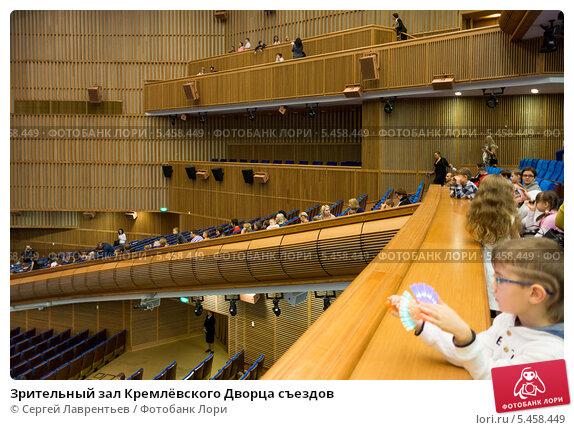 Зрительный зал кремлёвского дворца съездов. купить фото 5458.