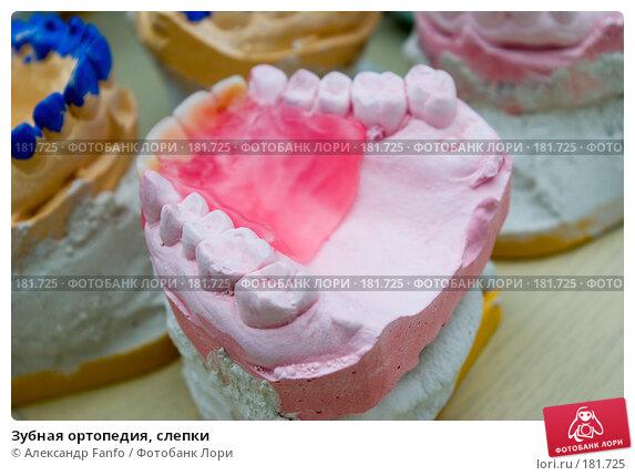 Зубная ортопедия, слепки, фото № 181725, снято 28 мая 2017 г. (c) Александр Fanfo / Фотобанк Лори