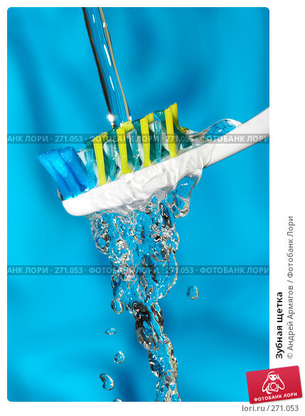 Зубная щетка, фото № 271053, снято 9 апреля 2007 г. (c) Андрей Армягов / Фотобанк Лори