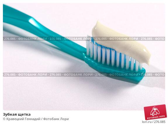Зубная щетка, фото № 276085, снято 6 ноября 2004 г. (c) Кравецкий Геннадий / Фотобанк Лори