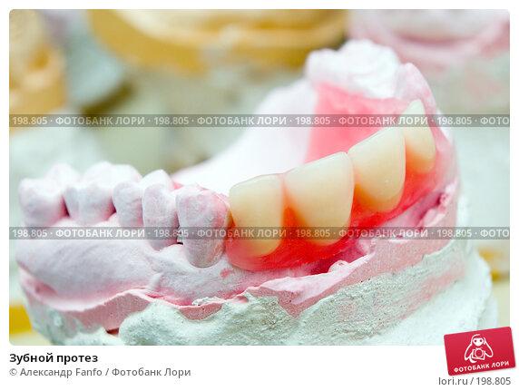 Зубной протез, фото № 198805, снято 26 мая 2017 г. (c) Александр Fanfo / Фотобанк Лори